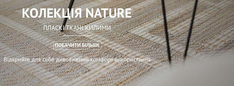 Плоскі ткані килими, FLOORLUX, FLAT, NATURE, COLOR